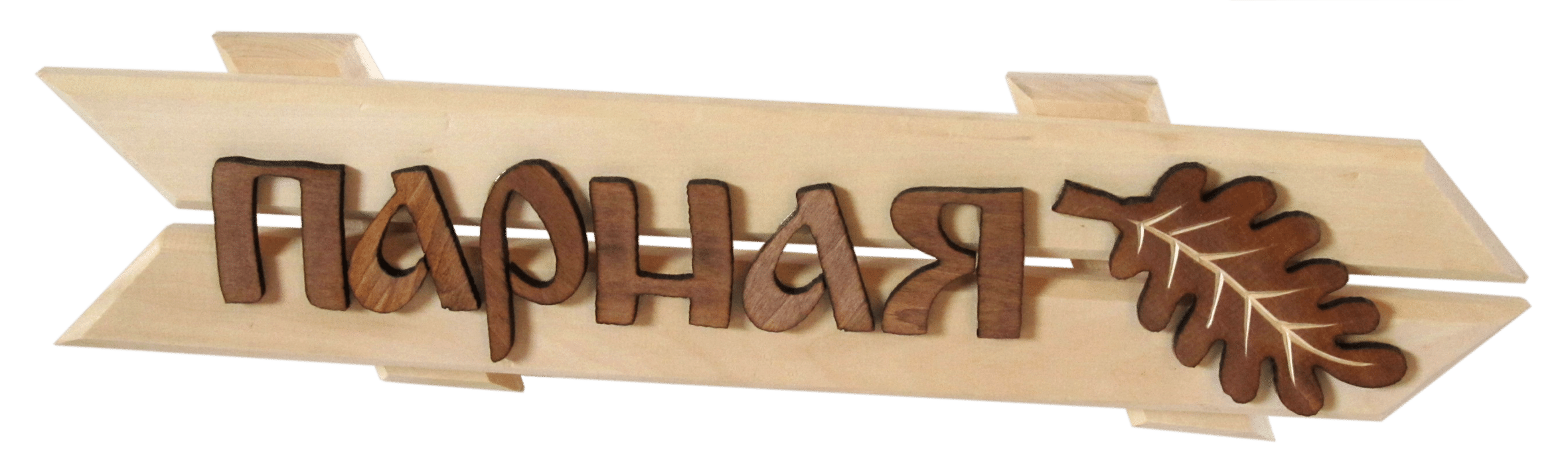 Какие бывают таблички для бани и как их делать?